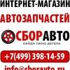 СБОРАВТО   Интернет-магазин автозапчастей  