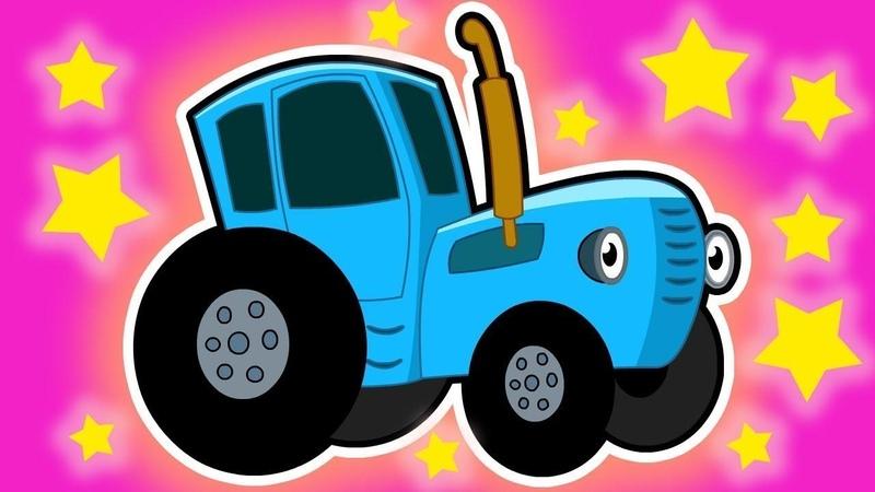 Синий трактор едет и везет сюрпризы Мультик про машинки для мальчиков