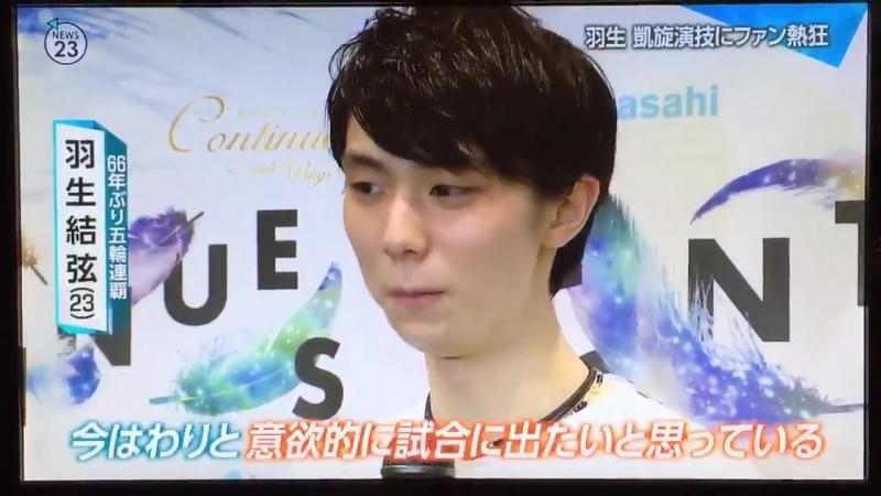 Yuzuru Hanyu CIONTU 13/04/18