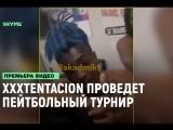 Xxxtentacion объявил о проведении пейтбольного турнира [Рифмы и Панчи]