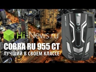 Радар-детектор Cobra RU 955СТ. Обзор Hi-news.ru