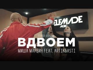 Миша Марвин feat. Artik & Asti - Вдвоём (Репортаж с записи песни)