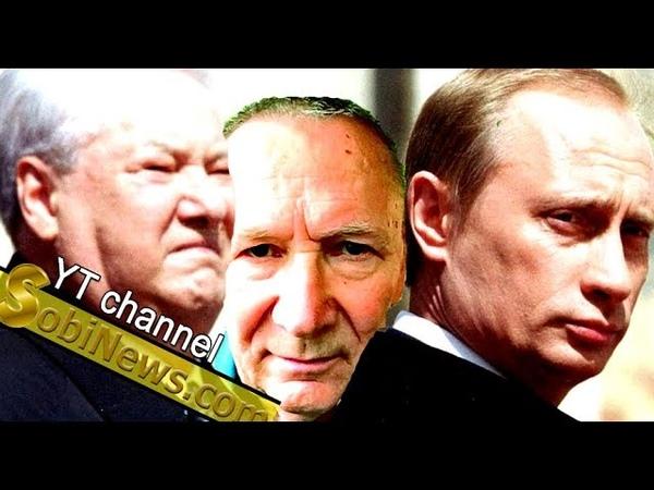 Почему Путин - преемник Ельцина Николай Травкин. Тевосян и SobiNews.com