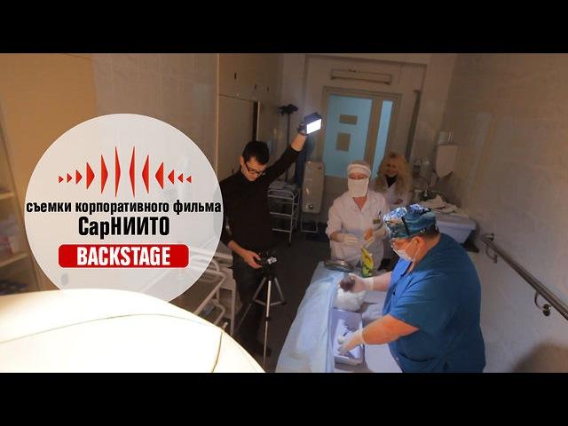 Backstage со съемок корпоративного фильма СарНИИТО