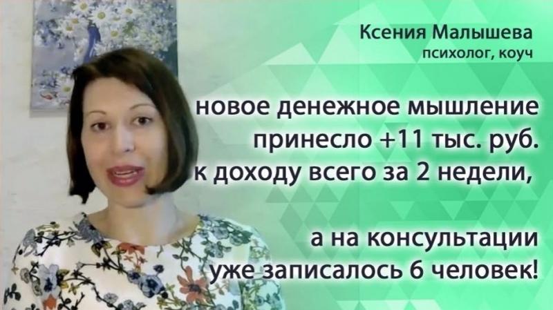 Ксения Малышева: после прокачки денежного мышления доходы подросли