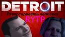 DETROIT: Реверсировать человека RYTP / ПУП / Приколы !