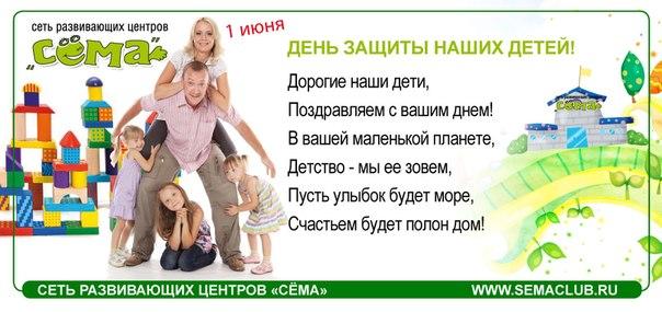 """Детский развивающий центр """"Сёма"""" в Йошкар-Оле ВКонтакте"""