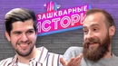 ЗАШКВАРНЫЕ ИСТОРИИ 2 сезон Усачев Кшиштовский Поперечный Алина Пязок Старый