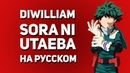 Sora ni Utaeba - Boku no Hero Academia OP3 (русский кавер DiWilliam)