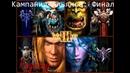 Прохождение Warcraft III:Reign of Сhaos - Кампания Альянса: Глава 9: Фростморн