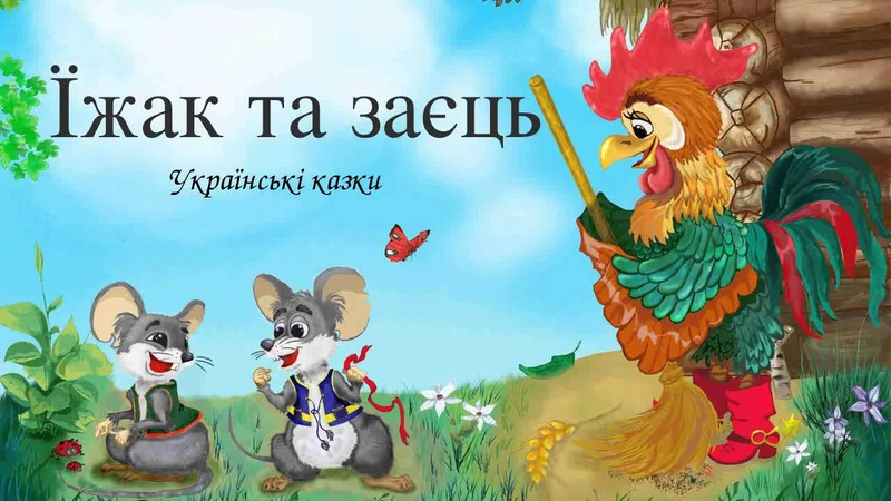 «Їжак та заєць» — Українська Казка