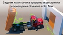 Задаем лимиты угла поворота и расстояния перемещения объектов в 3ds Max