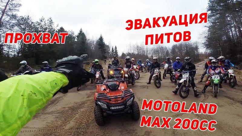 Прохват. Эвакуация питбайков. Квадроцикл Motoland MAX 200сс за 200 тысяч рублей.