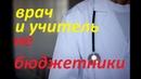 Врач и учитель не бюджетники Павел Карелин