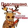 Подслушано Липовая гора.Соболи.1ая ферма.Пермь.