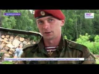 Новости Балашихи на канале 360 Подмосковье от 01.07.2014