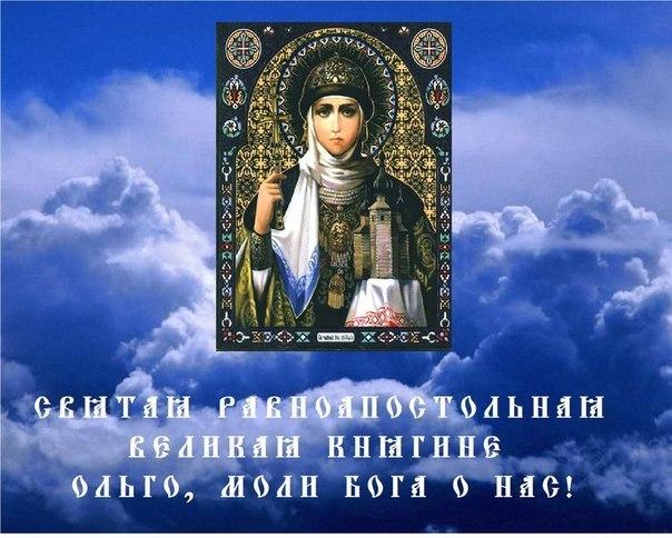 День ангела ольги поздравление 41