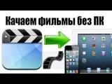 Как бесплатно скачивать фильмы ПРЯМО на iPhone/iPad/iPod без ПК