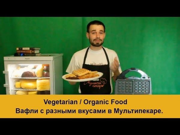 Венские вафли без яиц (постные). Разные вкусы. Vegetarian / Organic food.