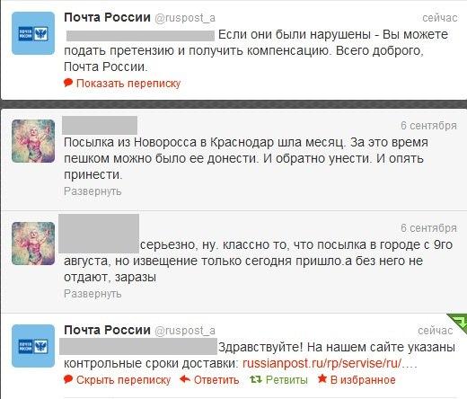 Почта России решила покаяться?