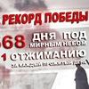 """""""РЕКОРД ПОБЕДЫ"""" NSK (2015)"""
