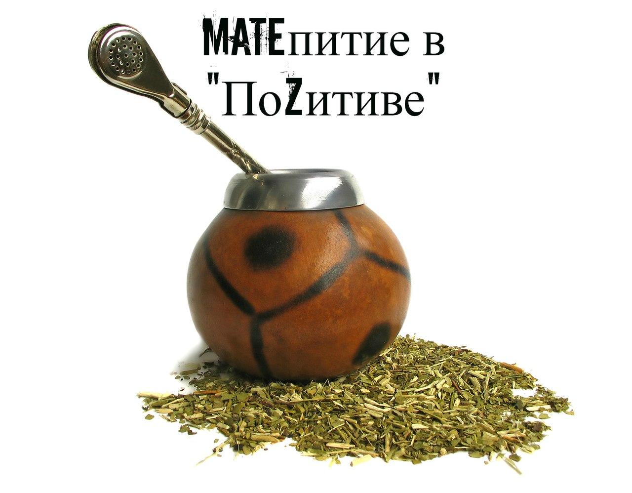 """Афиша Воскресенск Матэпитие в тайм-клубе """"Позитив"""" от Galaxy mate!"""