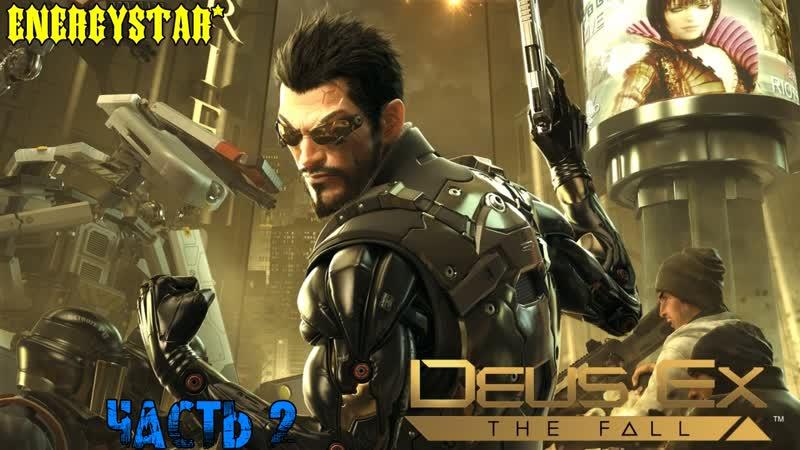Deus Ex The Fall - Часть 2 на Android