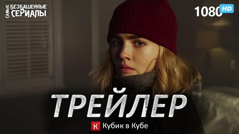 Импульс Impulse (1 сезон) Трейлер (Кубик в Кубе) [HD 1080]