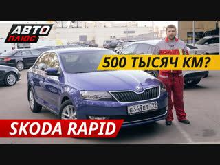Стоит ли рассматривать покупку Skoda Rapid?   Подержанные автомобили