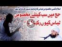 Raza Saqib Mustafai Sb. حج میں سب کے لئے مخصوص لباس کیوں رکھا گی157
