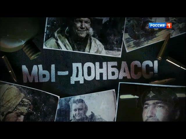 Мы - Донбасс. Фильм Александра Сладкова