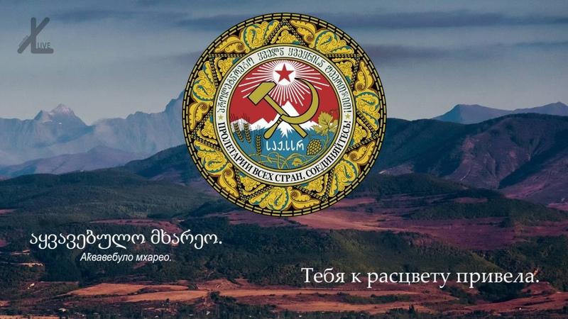 Гимн Грузинской ССР იდიდე მარად ჩვენო სამშობლოვ Русский перевод Eng subs