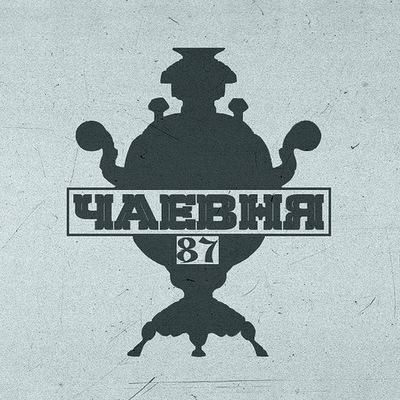 Чаёвня Харьков