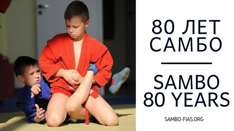 САМБО отмечает 80-летний юбилей || SAMBO Celebrates it's 80-years Anniversary