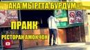 ПРАНК АНА ИРА МЕГАН РИСКОВАТ КАРДЕМ Ugp Javlon 2019