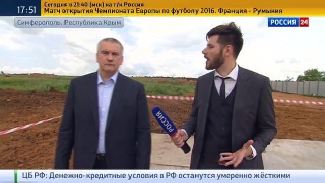 Новости на Россия 24 • Аксенов: Крым начал самый масштабный проект - реконструкцию аэропорта Симферополя