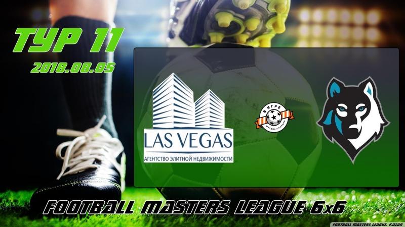 Football Masters LEAGUE 6x6 Las Vegas v/s Волки (11 тур).1080p. 2018.08.05
