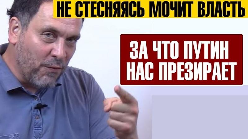 🆘 ЕДИНОРОССЫ - ЭТО НАГЛАЯ И ЖАДНАЯ СВОРА ВО ГЛАВЕ ПУТИНЫМ Максим Шевченко