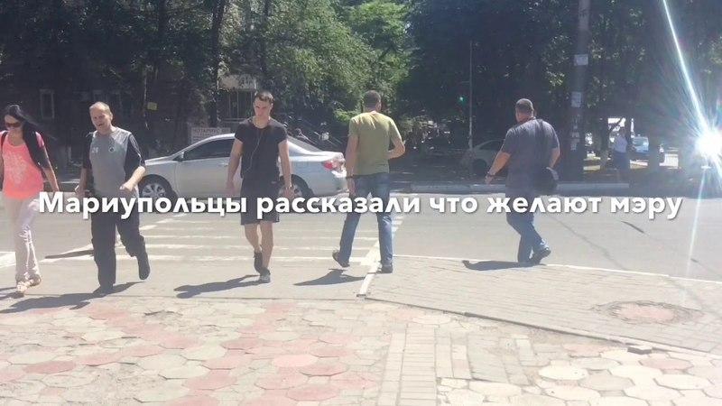 Что мариупольцы пожелали мэру Бойченко
