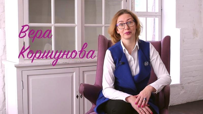 Наши эксперты. Вера Коршунова, практикующий стилист, имидж-консультант.