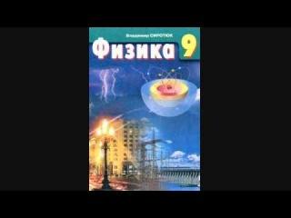 Физика 9 кл — 28 Мощность