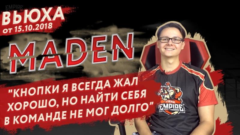 Maden - О Сибирских Валенках, Кумане, тренере Лосте и девушках дотеров