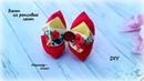 Бантик из репсовых лент школьный вариант Канзаши МК Hand мade DIY Kanzashi