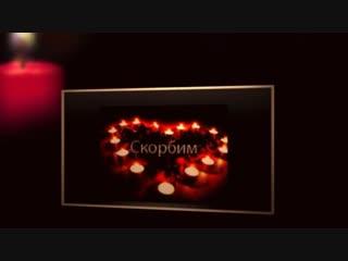 Помним Любим Скорбим. Светлая Память. Вечная память.
