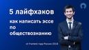 5 лайфхаков как написать ЭССЕ по обществознанию ЕГЭ