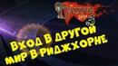 The Banner Saga 3 ● ВХОД В ДРУГОЙ МИР В РИДЖХОРНЕ (Прохождение игры) 6