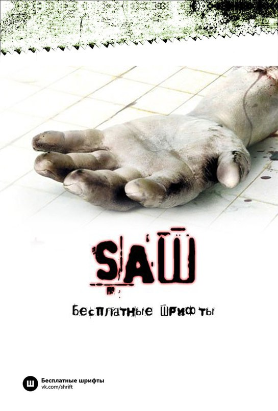 шрифт saw movie (s'AWesome)