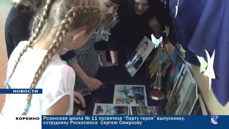 Парта героя в розинской школе № 11 посвящена выпускнику Сергею Смирнову