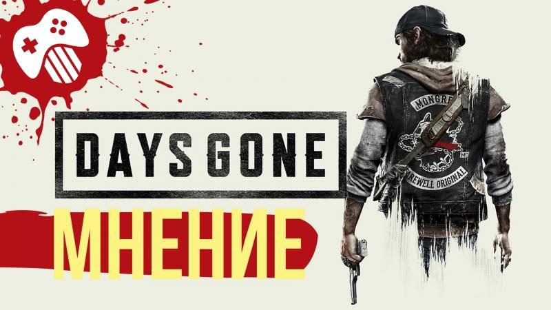 Поиграли в Days Gone. Открытый мир, зомби и выживание!