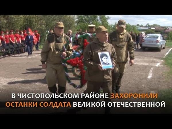 В Чистопольском районе захоронили останки солдата Великой Отечественной